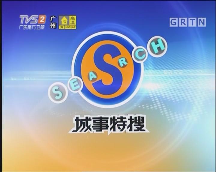 """[2017-09-17]城事特搜:酒店遭遇""""拆迁式""""偷盗"""