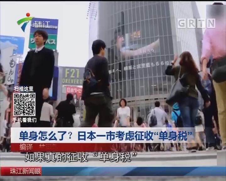 """单身怎么了?日本一市考虑征收""""单身税"""""""