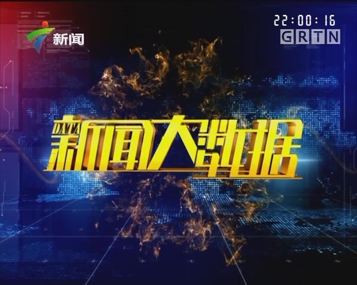 [2017-09-20]新闻大数据:43载风雨兼程 广州站盼望迎蝶变