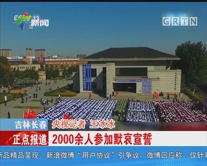 吉林长春:2000余人参加默哀宣誓