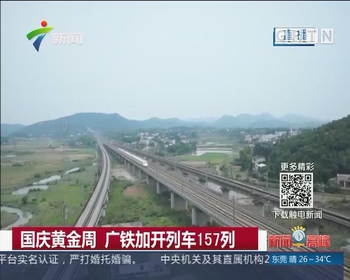 国庆黄金周 广铁加开列车157列