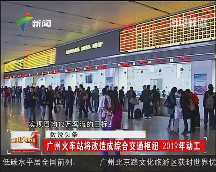 """棠溪站将改造成""""广州第二火车站"""" 日均发送旅客7万人次"""