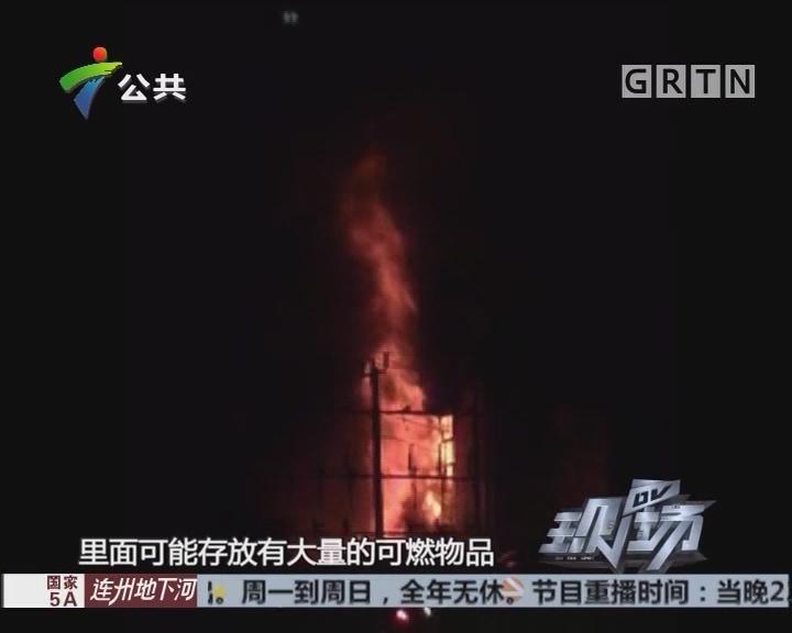 番禺:皮具厂傍晚起火 烧足4小时无人伤亡