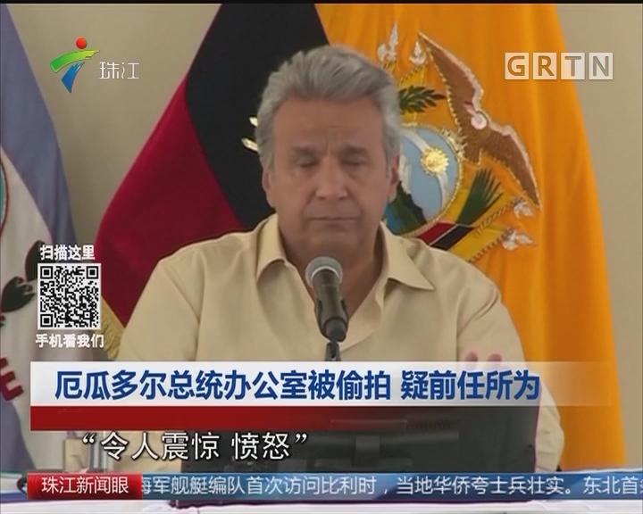 厄瓜多尔总统办公室被偷拍 疑前任所为