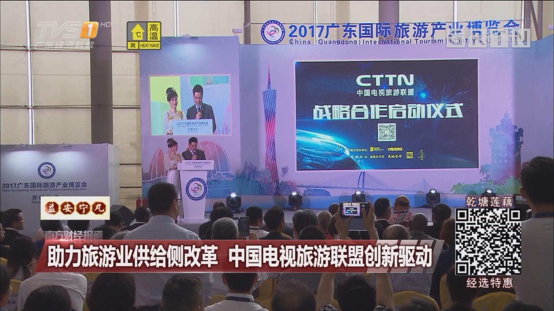 助力旅游业供给侧改革 中国电视旅游联盟创新驱动