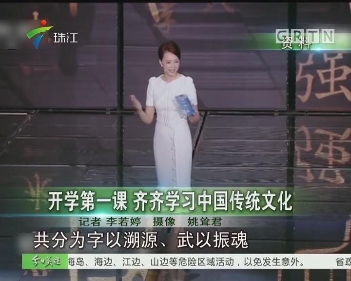 开学第一课 齐齐学习中国传统文化