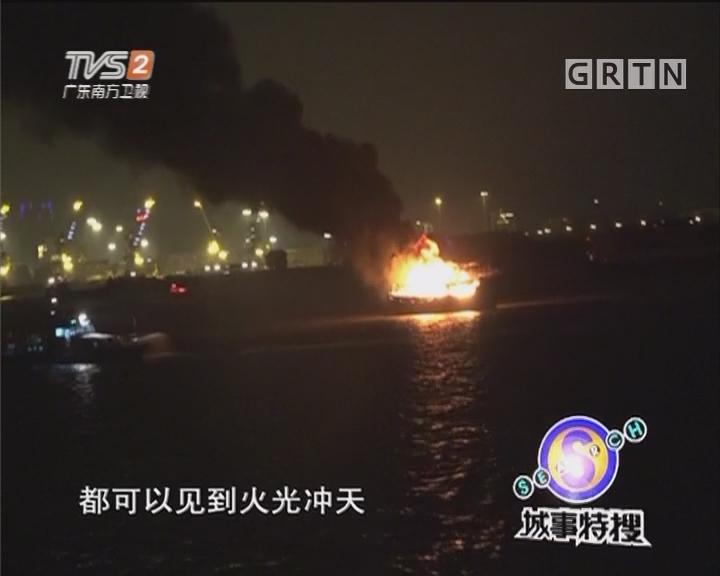 渔船起火爆炸 消防迅速灭火