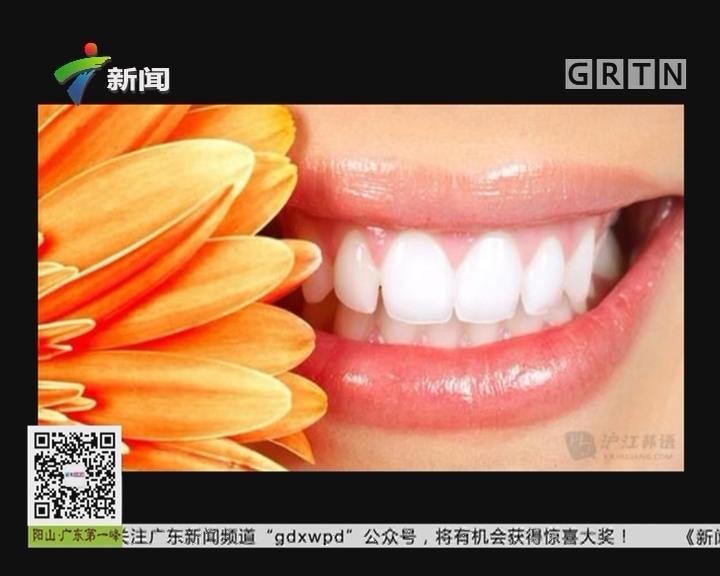 高峰关注:你的口腔健康吗?洁白牙齿 竟处于亚健康状态