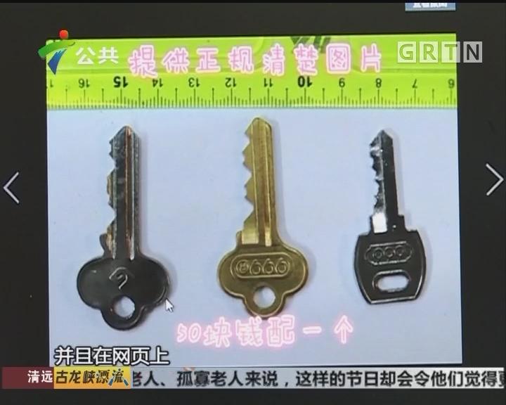 看图也能配钥匙?律师称或触犯法律