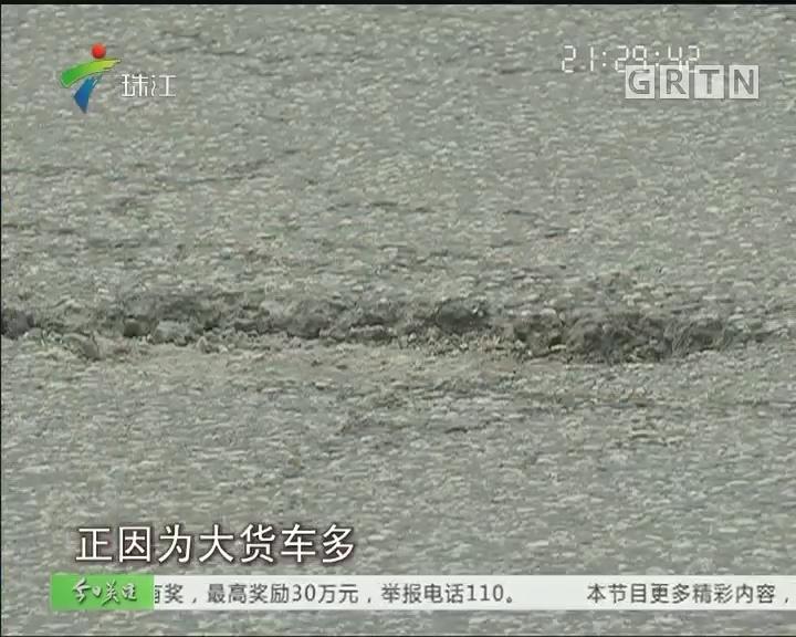 广州:广园路频见路坑 交警将设卡治超