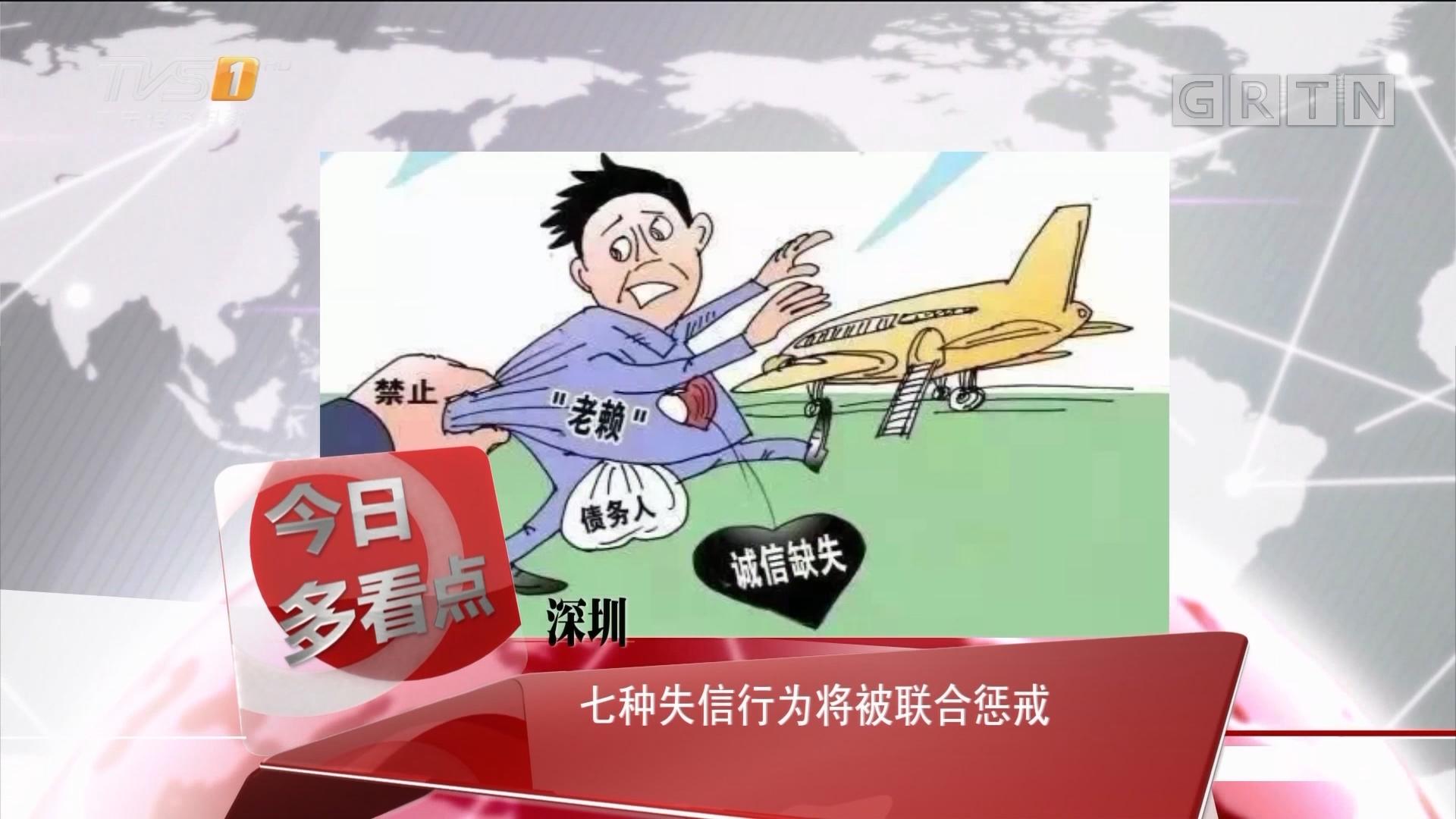 深圳:七种失信行为将被联合惩戒