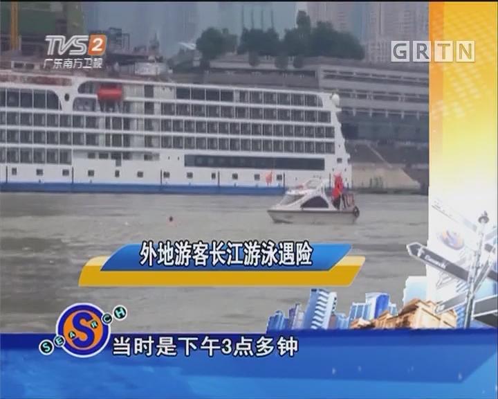 外地游客长江游泳遇险
