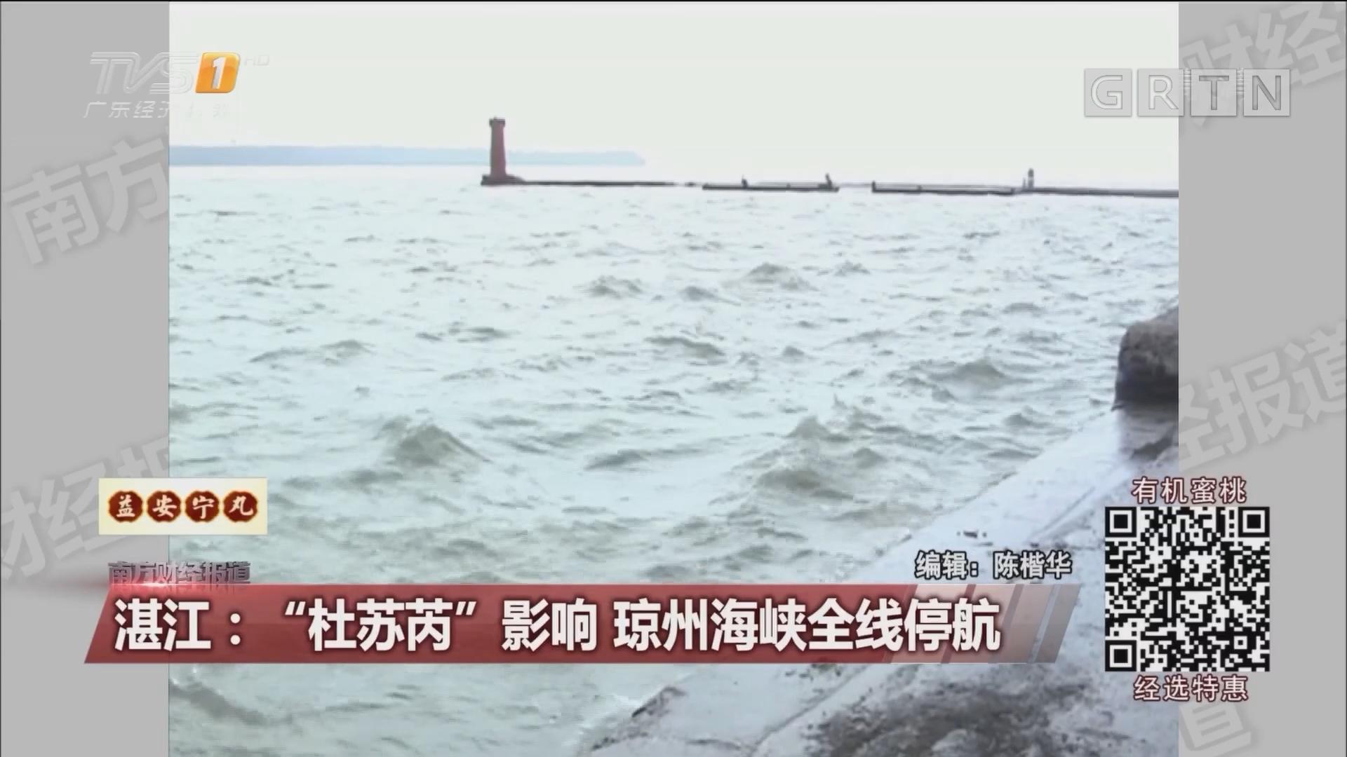 """湛江:""""杜苏芮""""影响 琼州海峡全线停航"""