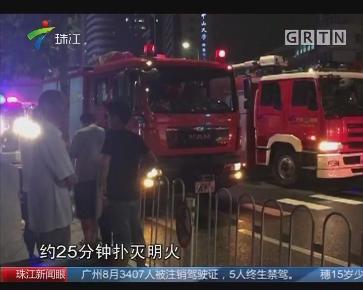 广州:天娱广场一餐厅烤炉着火