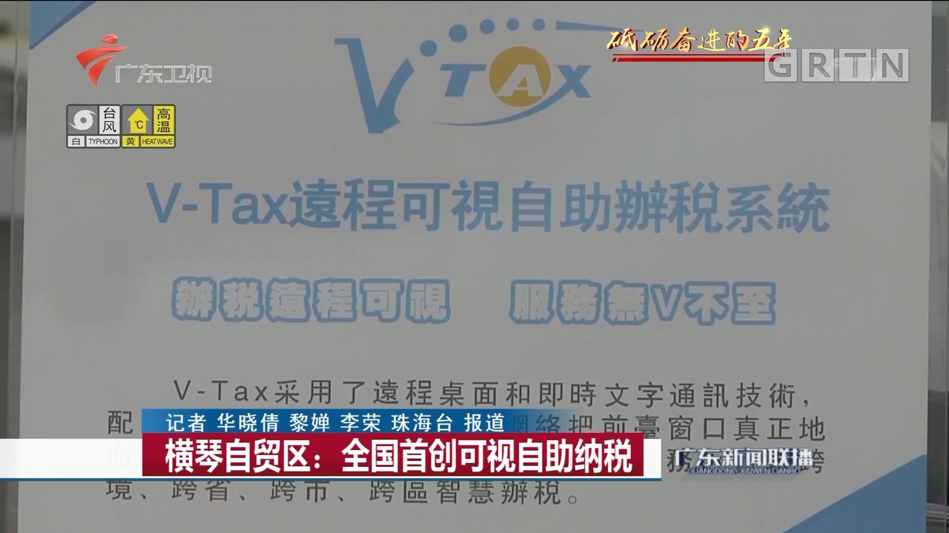 横琴自贸区:全国首创可视自助纳税