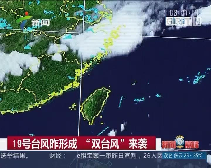 """19号台风昨形成 """"双台风""""来袭"""