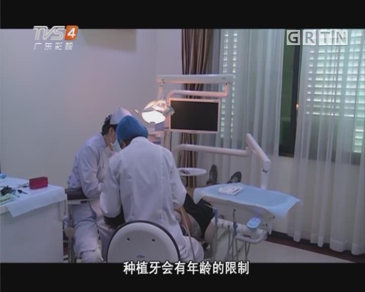 广东60岁以上人群缺牙率偏高