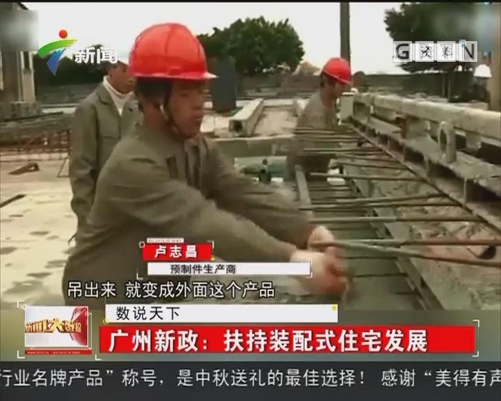 广州新政:扶持装配式住宅发展
