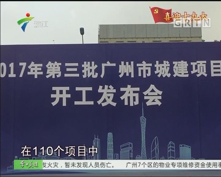 """广州:第三批城建项目开工 """"南拓""""骨架初长成"""