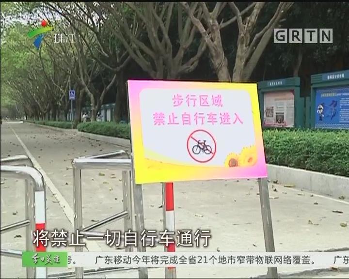 番禺:9月12日起 大夫山部分区域限行单车