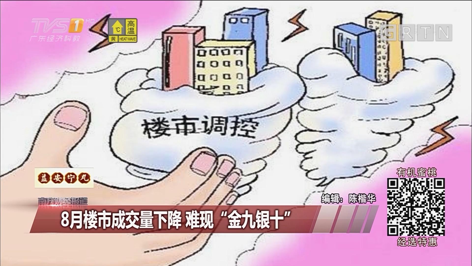 """8月楼市成交量下降 难现""""金九银十"""""""