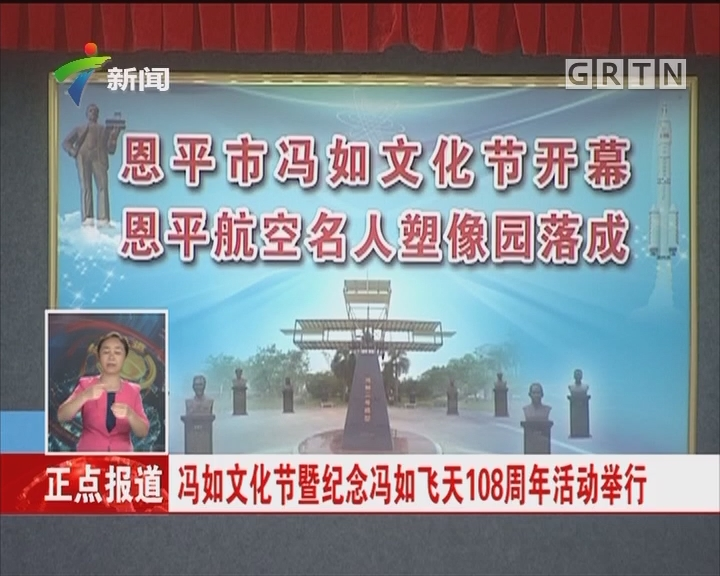 冯如文化节暨纪念冯如飞天108周年活动举行
