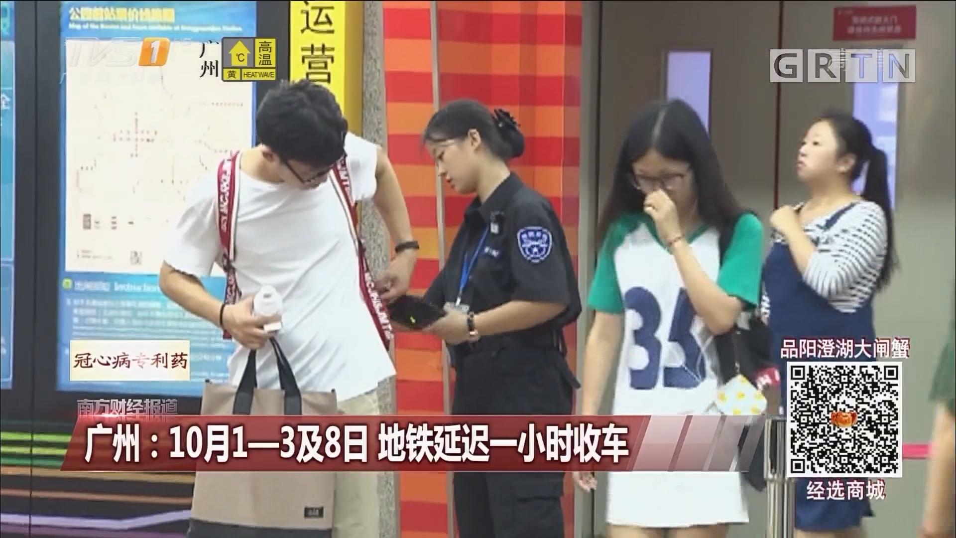 广州:10月1—3及8日 地铁延迟一小时收车