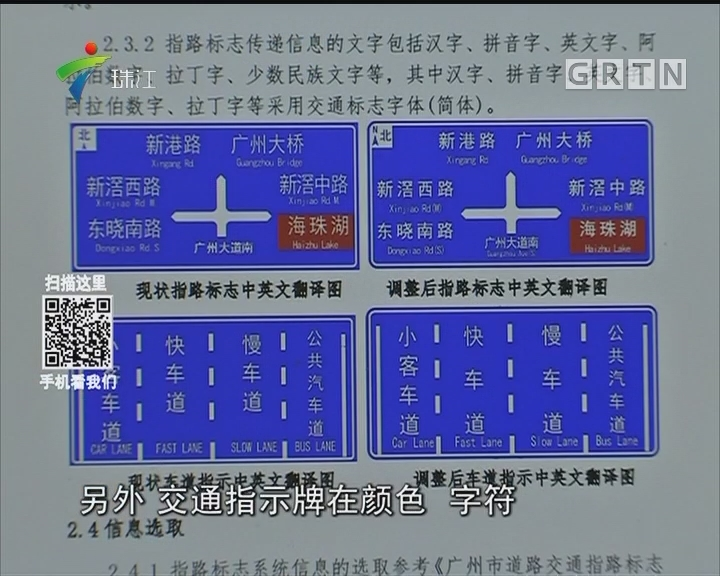 广州:住建委将优化繁杂路牌