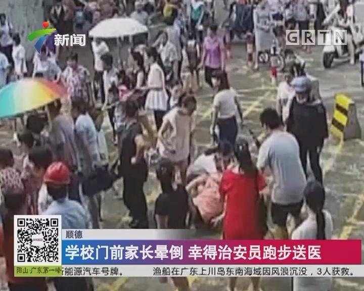 顺德:学校门前家长晕倒 幸得治安员跑步送医