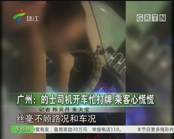 广州:的士司机开车忙打牌 乘客心慌慌