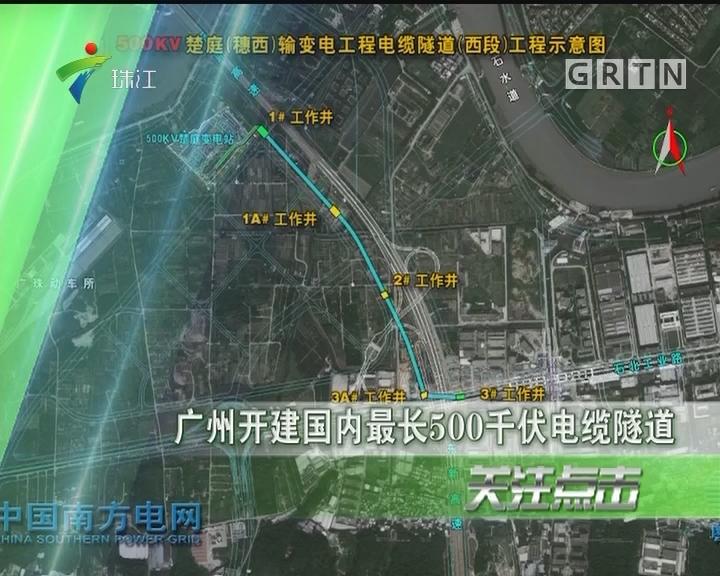 广州开建国内最长500千伏电缆隧道