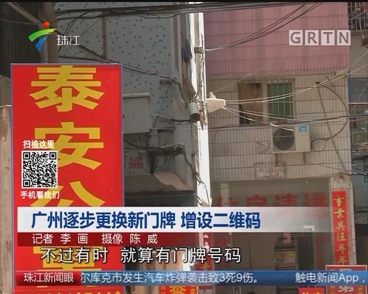 广州逐步更换新门牌 增设二维码