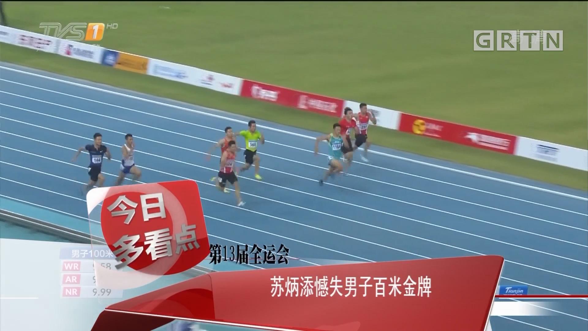 第13届全运会:苏炳添憾失男子百米金牌