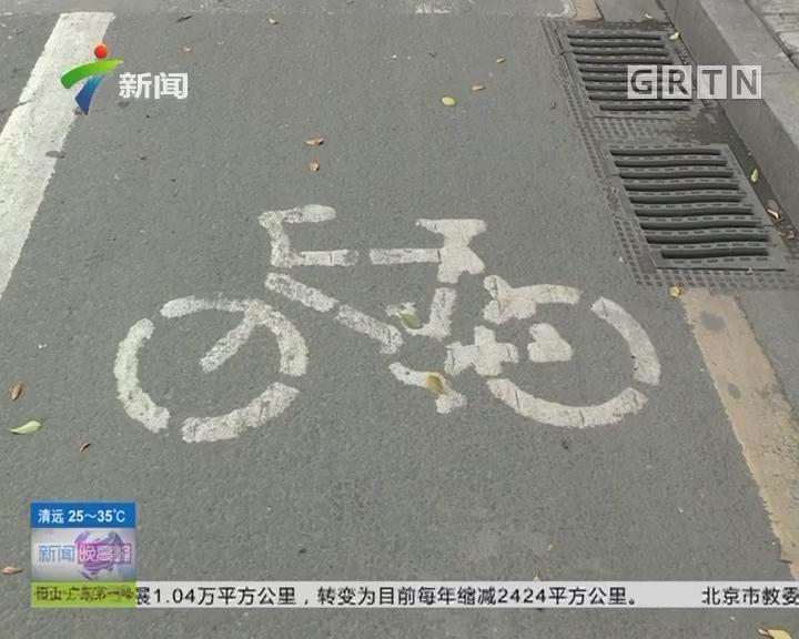 """广州 骑行现状:""""无路可走""""尴尬又危险"""