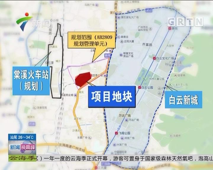 """广州:""""广州第二火车站""""将改造"""