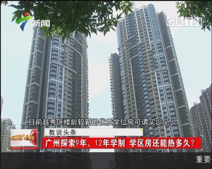广州探索9年、12年学制 学区房还能热多久?
