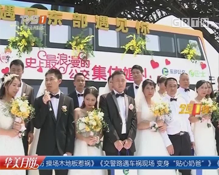 深圳:大巴成婚车 这个婚礼很特别!