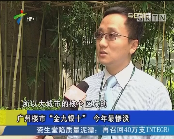 """广州楼市""""金九银十"""" 今年最惨淡"""