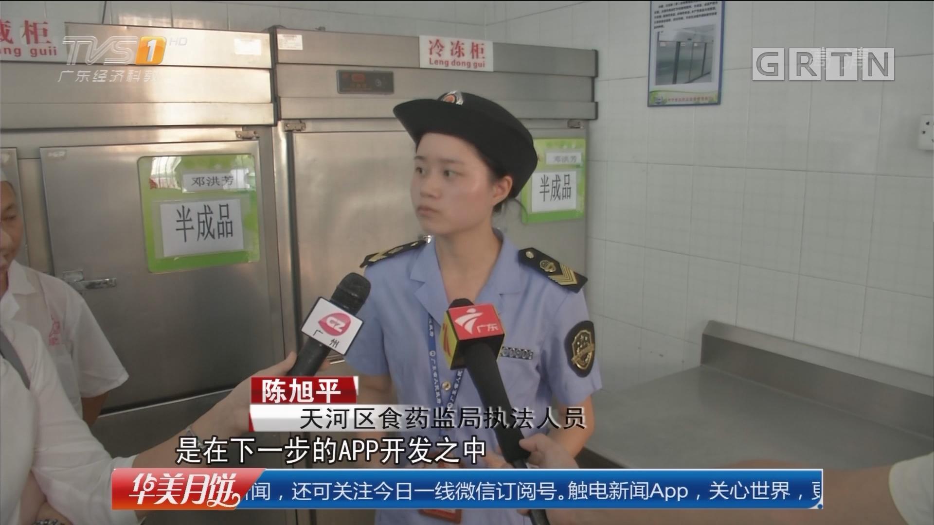 广州:中小学食堂已实现监控全覆盖