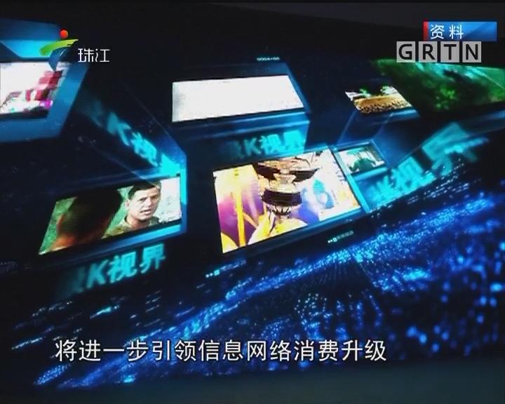 广东将饮全国4K超高清电视头啖汤