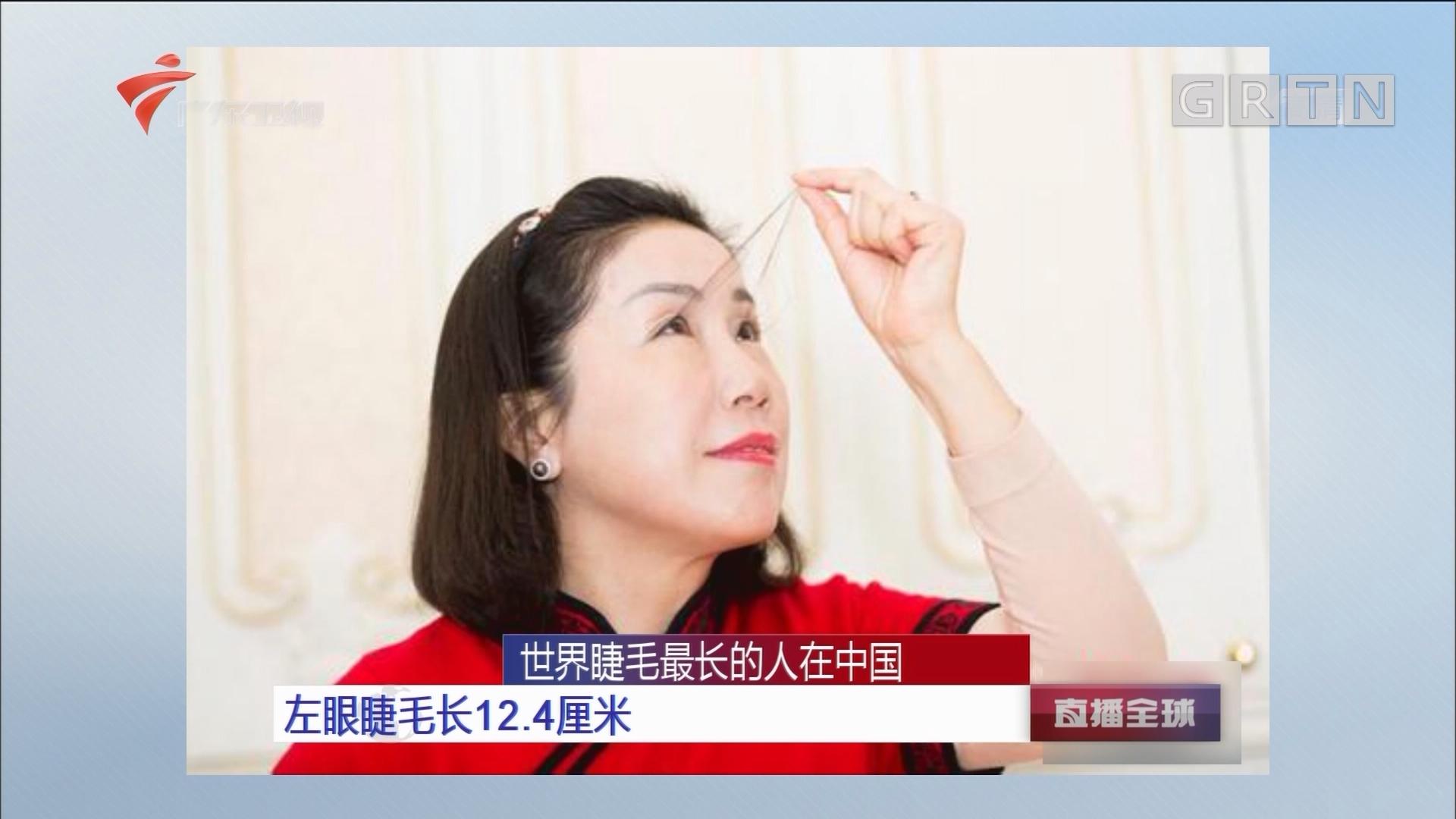 世界睫毛最长的人在中国 左眼睫毛长12.4厘米