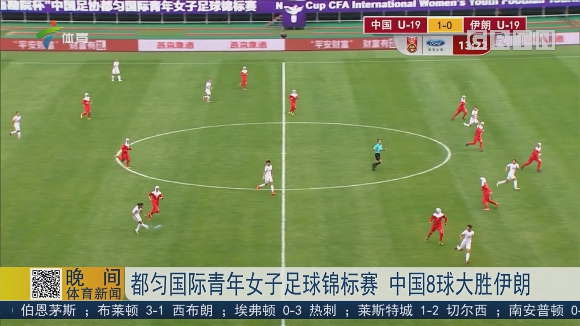 都匀国际青年女子足球锦标赛 中国8球大胜伊朗