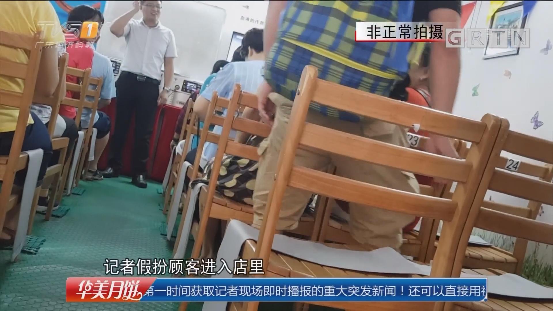 """记者调查:""""天价""""治疗仪 包治百病""""治疗仪"""" 一张凳几万元?"""