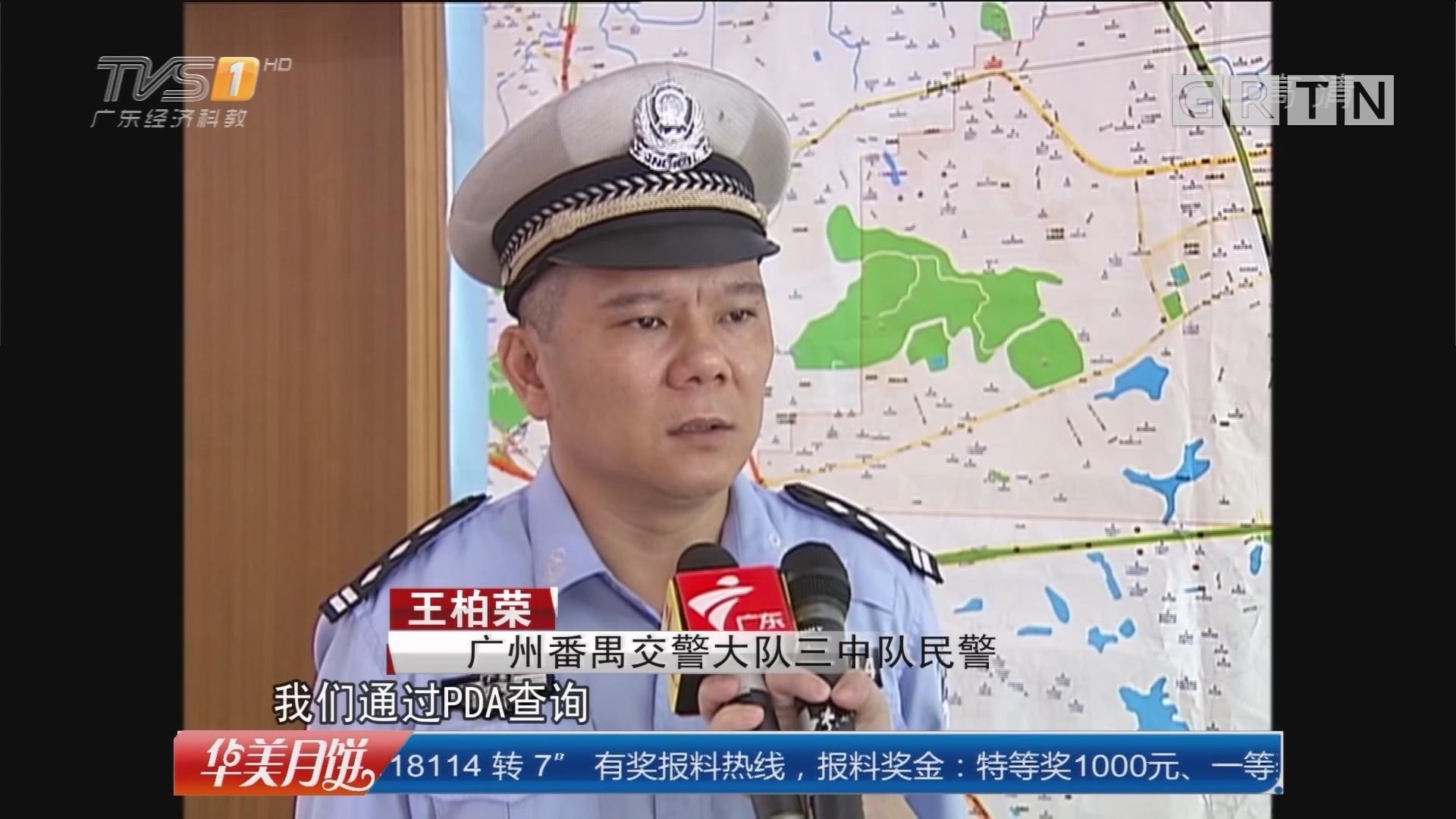 广州:的哥冲卡撞伤交警 因追尾逼停被抓
