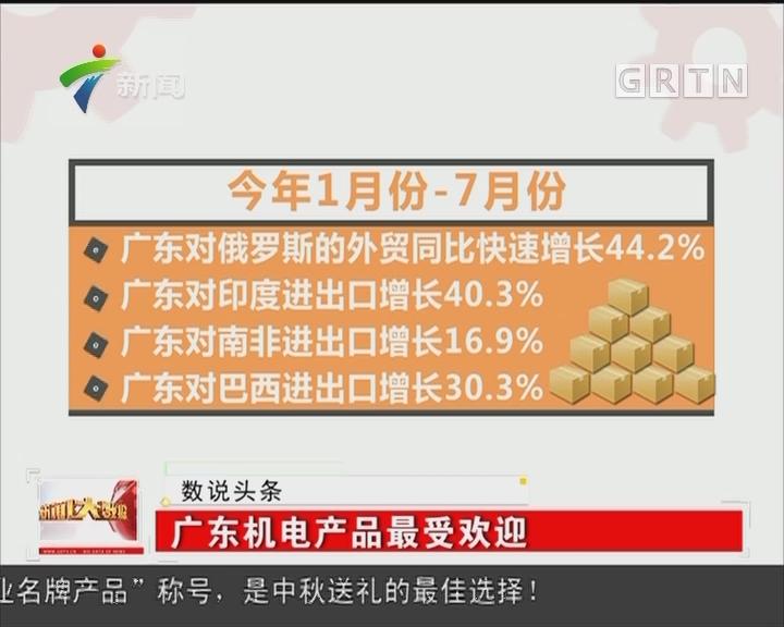 广东与其他金砖国家的进出口值均保持增长