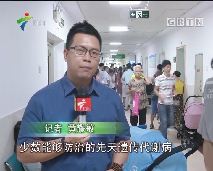 深圳出台苯丙酮尿症救助新政策