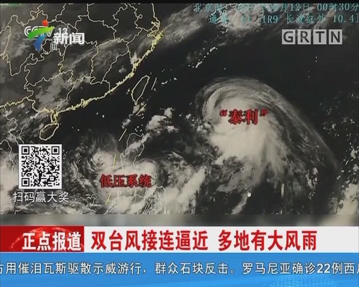 双台风接连逼近 多地有大风雨
