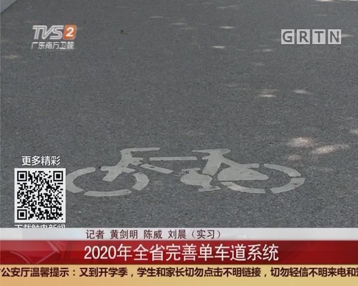 绿色出行:2020年全省完善单车道系统