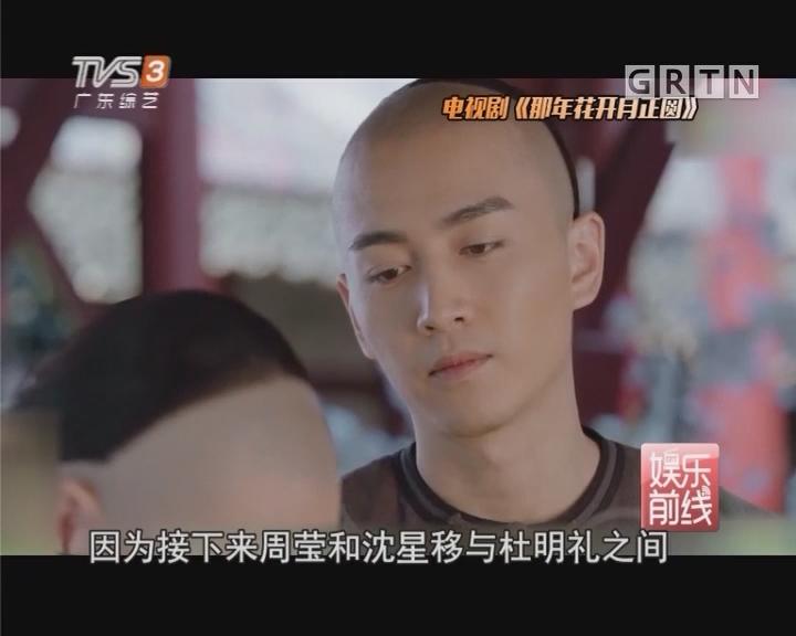 《那年花开》奸角下线引热议 俞灏明做反派演技大爆发