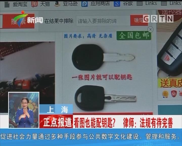 上海:看图也能配钥匙? 律师:法规有待完善